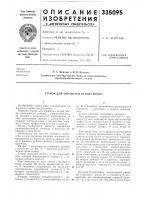 Патент 335095 Станок для обработки остова бочки