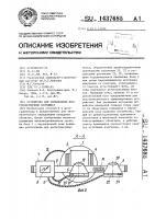 Патент 1437685 Устройство для определения пространственных координат