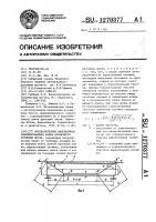 Патент 1270377 Предварительно напряженная комбинированная балка пролетного строения моста