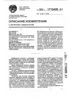 Патент 1710405 Устройство для контроля изменения плотности тормозной системы поезда