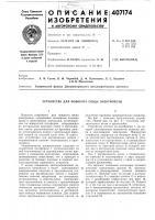 Патент 407174 Устройство для поворота свода электропечи