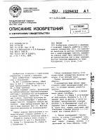 Патент 1528432 Рюкзак