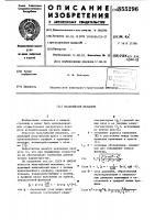 Патент 855296 Мальтийский механизм
