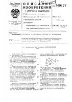 Патент 709177 Модификатор для флотации калийсодержащих руд