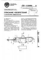 Патент 1158095 Устройство для отделения примесей от стебельчатых кормов