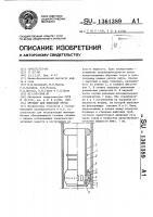 Патент 1361389 Плунжер для лифтовой трубы