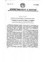 Патент 31048 Устройство для сигнализации на сортировочных горках