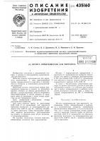 Патент 435160 Штанга опрыскивателя для вертолетав п т бгнпцр я'.г;-'^- :1гг)тг|пц-^и^д i^nuri.-:! «из