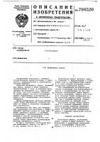 Патент 704520 Жалюзийное решето