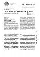 Патент 1700754 Устройство корреляционной обработки широкополосных сигналов