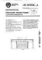 Патент 1078536 Статор асинхронного частотно-регулируемого двигателя
