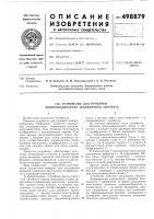 Патент 498879 Устройство для проверки номеронабирателя телефонного аппарата