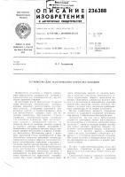 Патент 236388 Устройство для акустического каротажа скважин