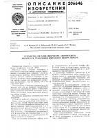 Патент 206646 Устройство питания микрофона абонентского аппарата и трансляции импульсов набора номера