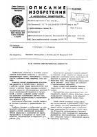Патент 602695 Способ перекачивания жидкости