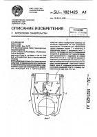 Патент 1821425 Устройство для сбрасывания грузов