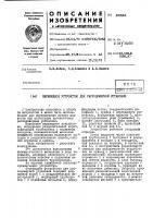 Патент 450963 Перкидное устройство для расходомерной установки