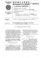 Патент 997819 Собиратель для флотации сульфидных руд