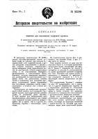 Патент 25589 Машина для ворошения торфяной крошки