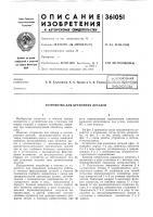 Патент 361051 Йсбсоюзная е. и. ельчанинов, а. а. трунин и а. д. ушанев f fmtblll'is'^texr^'leoffa