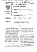 Патент 704664 Собиратель для флотации сульфидных руд