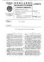 Патент 748675 Явнополюсный ротор синхронной машины