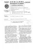 Патент 765344 Твердая смазка для металлических и металлополимерных пар трения