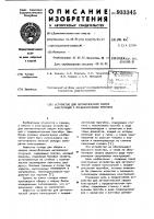 Патент 933345 Устройство для автоматической сварки конструкций с предварительным прогибом