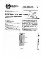 Патент 1064378 Ротор асинхронного короткозамкнутого двигателя