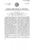 Патент 40422 Устройство для преобразования частоты