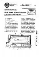 Патент 1168177 Хлебопекарная печь