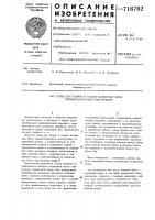 Патент 716762 Стенд для сборки и сварки кольцевых швов крупногабаритных конструкций