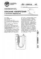 Патент 1399516 Погружное пульсационное перекачивающее устройство