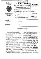 Патент 692488 Амплитудный детектор