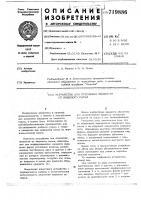 Патент 719886 Устройство для отделения жидкости от пищевого сырья