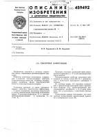 Патент 459492 Смазочная композиция