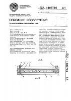 Патент 1409716 Противоналедное дренажное устройство в грунте