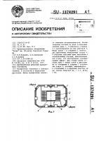 Патент 1374291 Магнитопровод дросселя балластного устройства