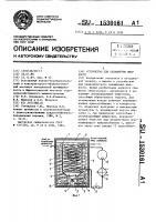 Патент 1530161 Устройство для охлаждения жидкости