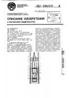 Патент 1062430 Электрогидравлический скважинный насос