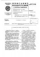 Патент 977134 Механизм для прижима деталей под сварку