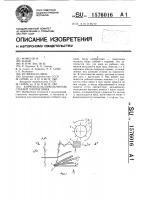 Патент 1576016 Корчеватель-измельчитель стеблей хлопчатника