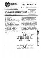 Патент 1018074 Способ возбуждения сейсмических волн