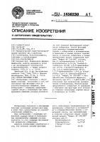 Патент 1456230 Способ флотации углей