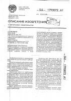 Патент 1793072 Вихревой турбопривод