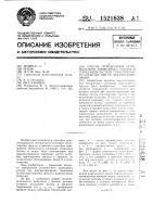 Патент 1521638 Способ определения оптимального приводного усилия в тормозной системе транспортного средства при ее диагностировании