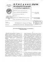 Патент 376799 Библиотека •