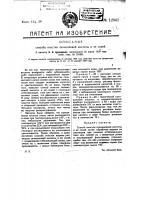 Патент 12341 Способ очистки салициловой кислоты и ее солей