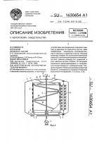 Патент 1630654 Центробежная зерноочистительная машина