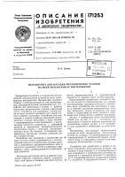 Патент 171253 Патент ссср  171253